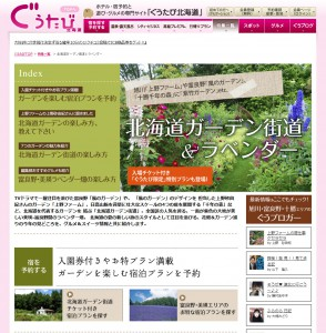 "Hotel · hotel reservations and specialty website of gourmet ""Gourami Hokkaido"""
