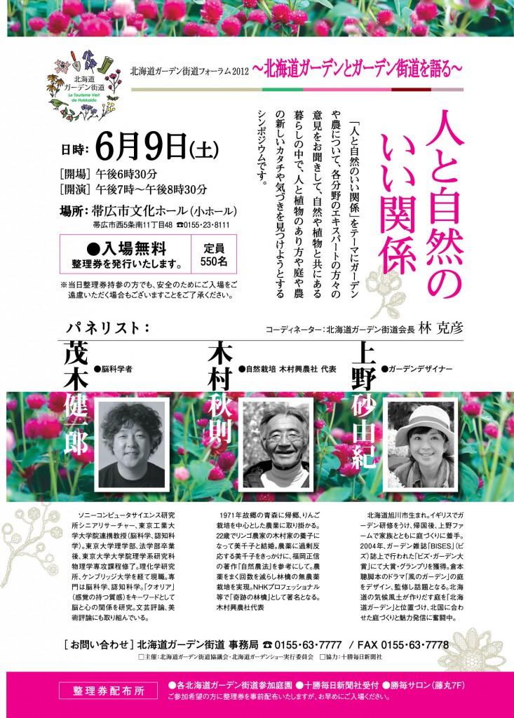 北海道花園高速公路論壇2012