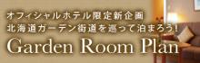 Garden Room Plan