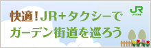 JR+ 택시 플랜