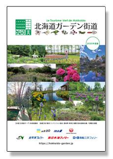 北海道花園公路宣傳冊