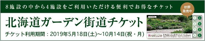Hokkaido Garden Path Ticket